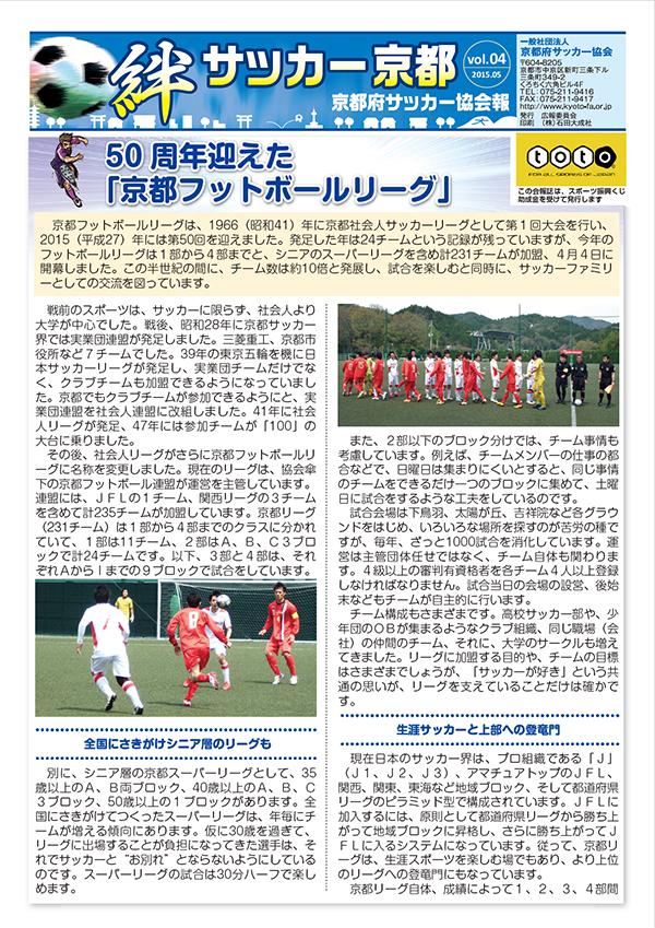 「絆」サッカー京都 vol.4
