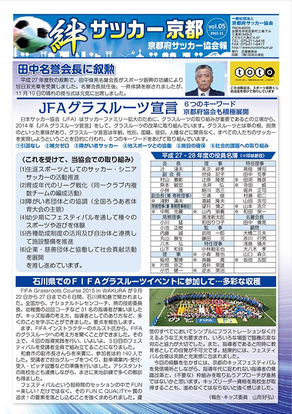 「絆」サッカー京都 vol.5