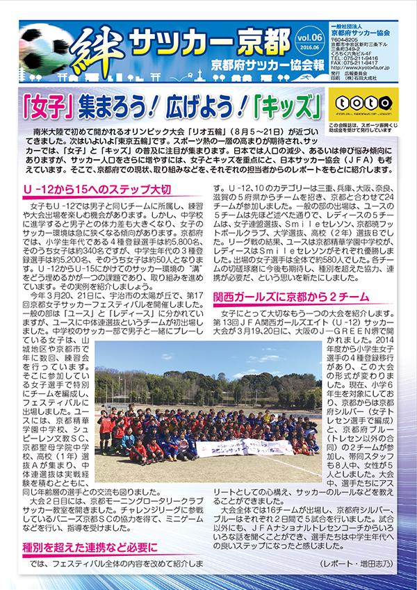 「絆」サッカー京都 vol.6