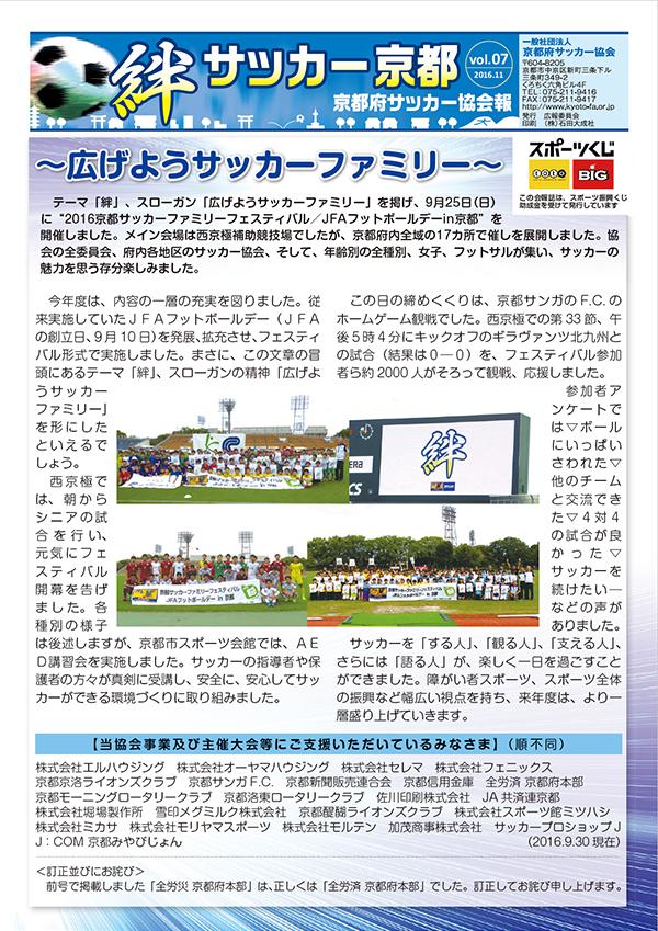 「絆」サッカー京都 vol.7