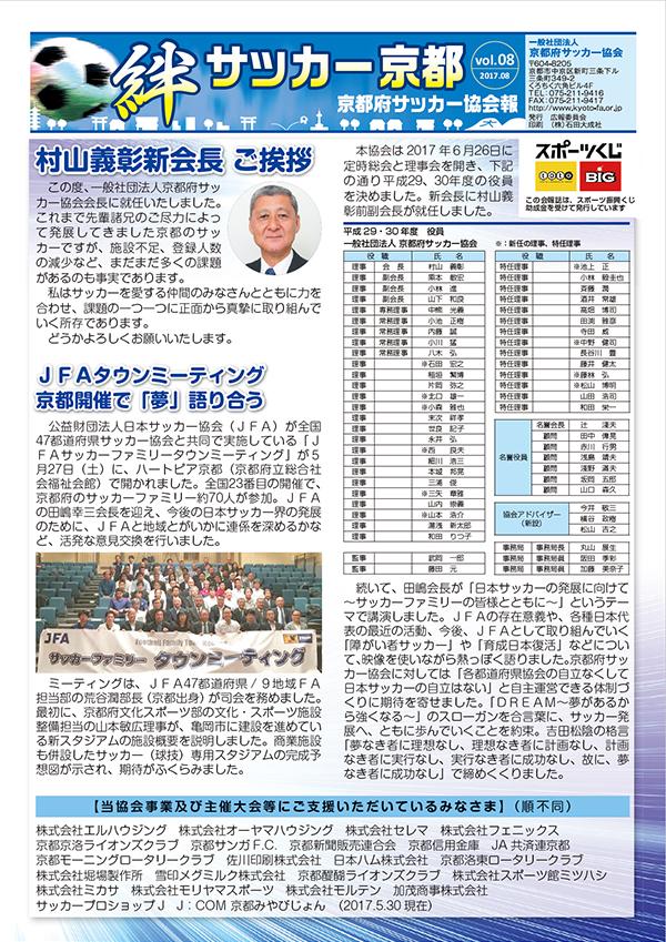「絆」サッカー京都 vol.8