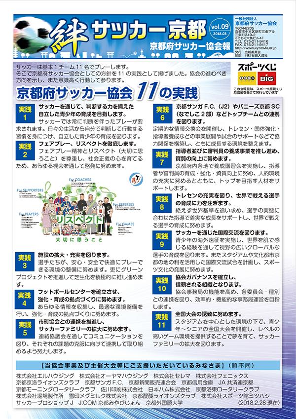 「絆」サッカー京都 vol.9