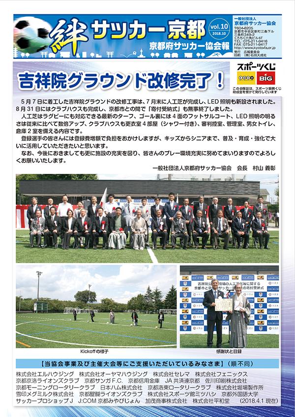 「絆」サッカー京都 vol.10